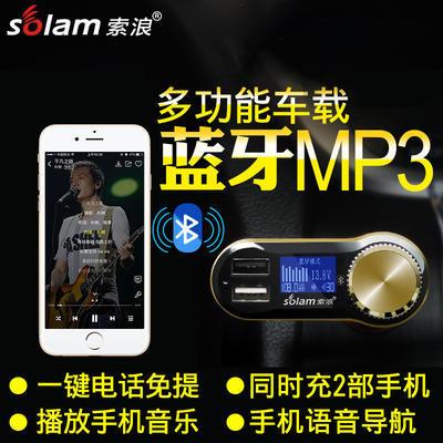 索浪 车载MP3播放器 车载蓝牙免提电话汽车用点烟器USB车载充电器