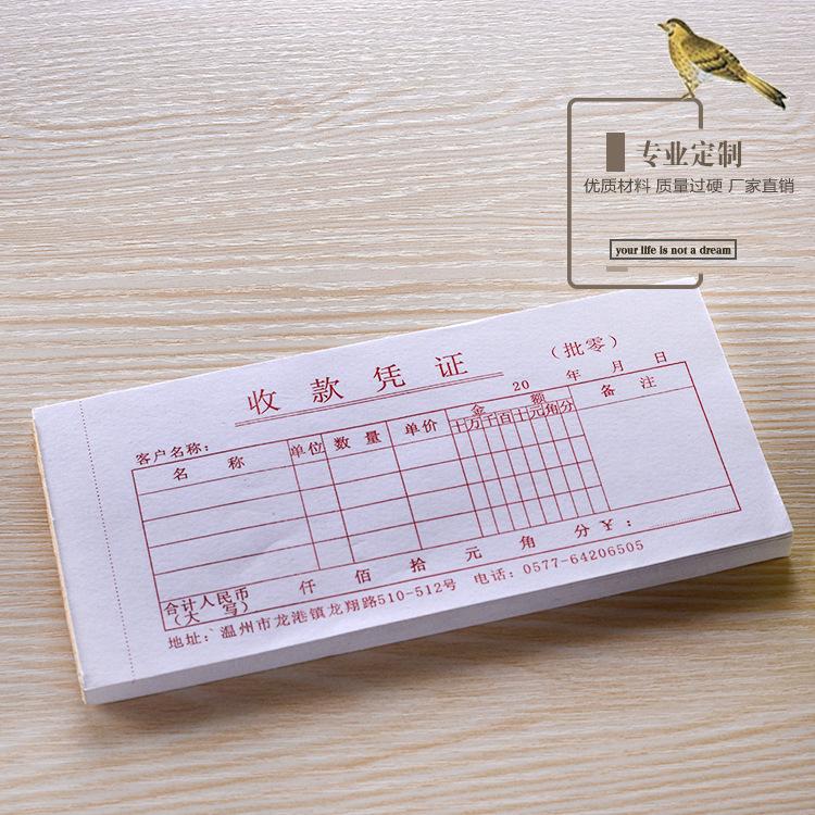定做收据 无碳复写联单 送货单 收款收据印刷手写多联票据