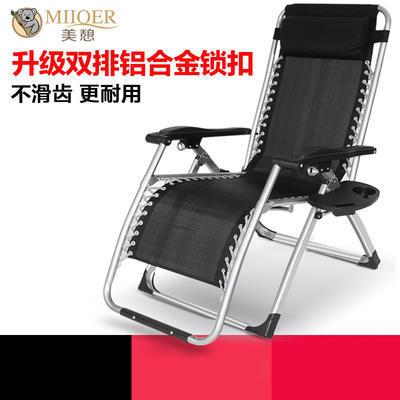 美憩折叠椅子午休床躺椅办公室沙滩椅休闲椅孕妇凉靠椅家用午睡椅