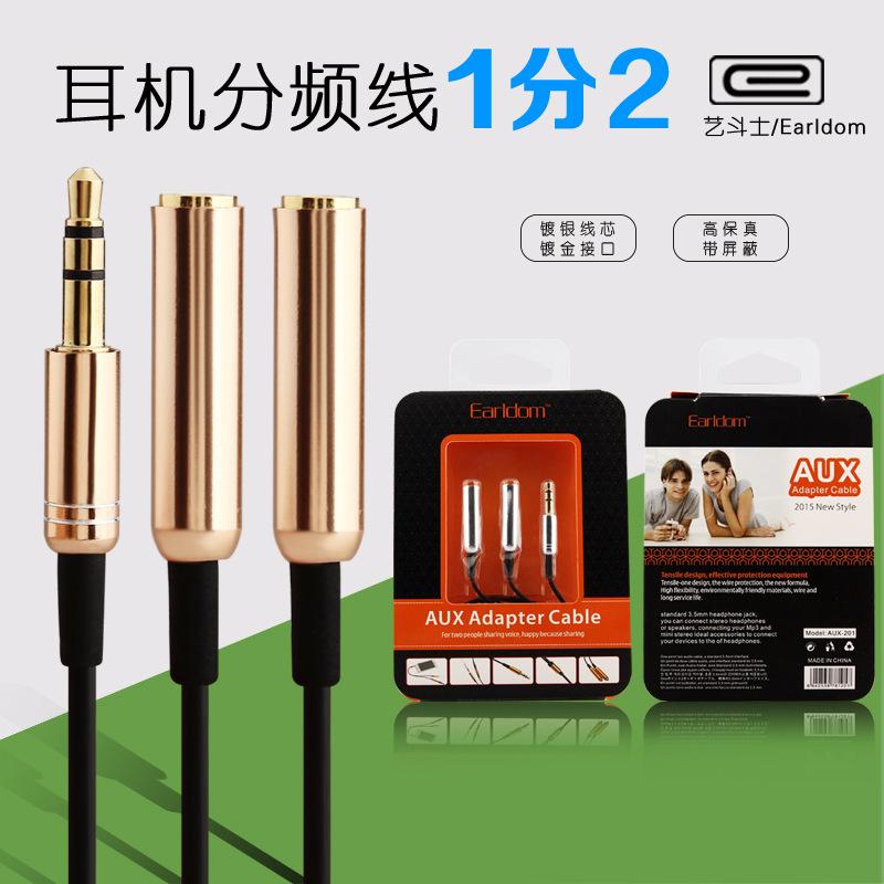 艺斗士 耳机分线器一分二转换器双人分享手机3.5mm音频转接线头