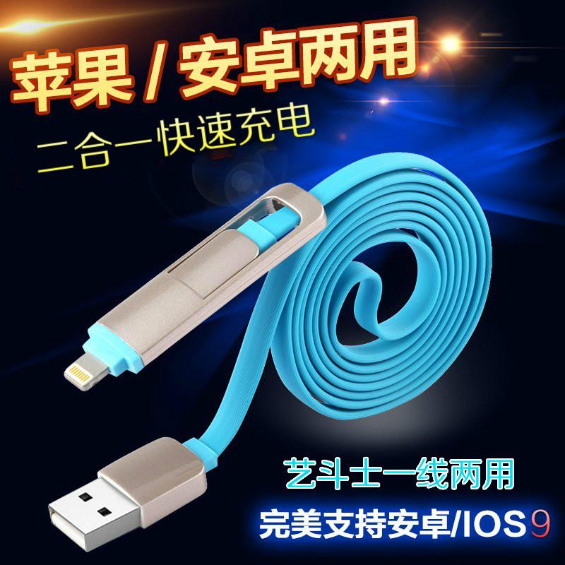 艺斗士数据线二合一多功能充电线适用苹果安卓手机一拖二通用快充