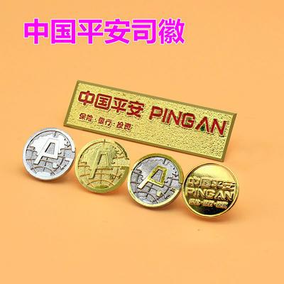 中国平安保险银行A字形长方形镀金银双色司徽胸章胸针司辉徽章