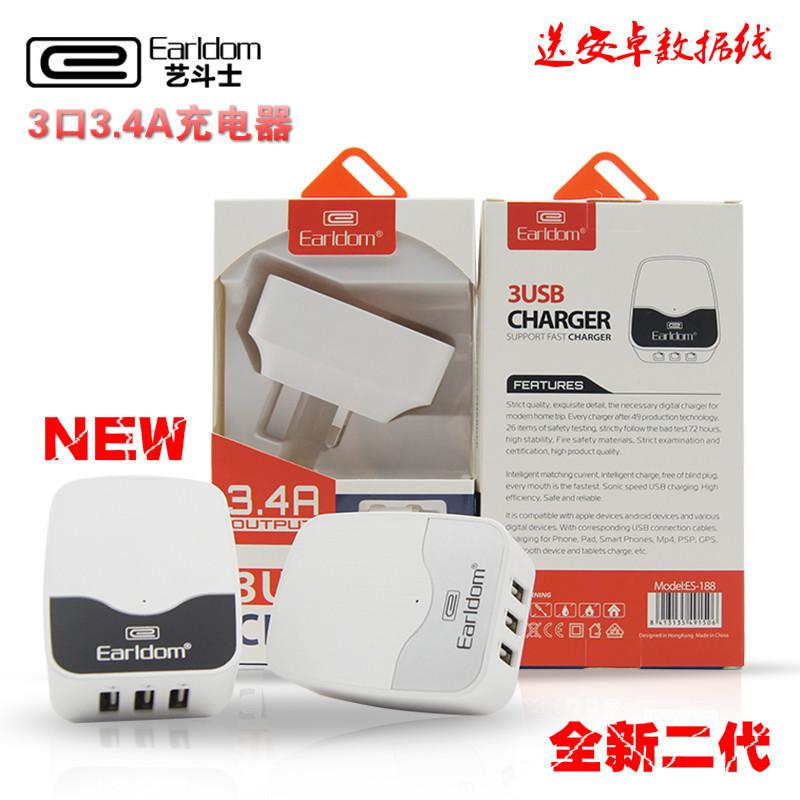 Earldom艺斗士 新款创意通用手机充电器 英规多口USB旅行充电器