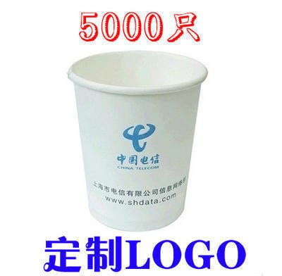 9盎司一次性纸杯定做广告纸杯订做5000只 可印制logo