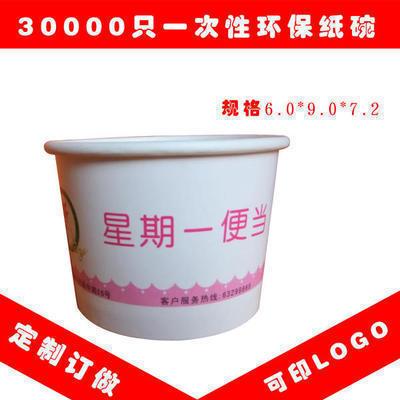 可定制定做印刷一次性纸碗250ml 30000起订 可印制logo 促销礼品