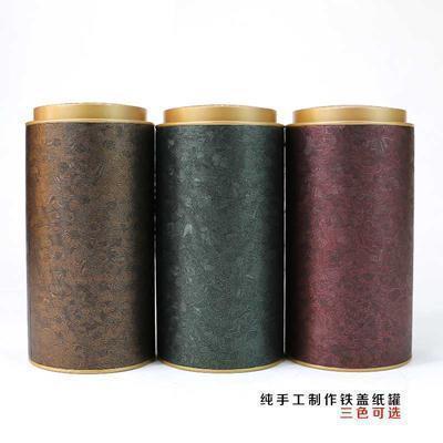 250g茶叶容量 茶叶纸罐纸筒套装 环保通用茶叶包装 密封茶叶纸罐