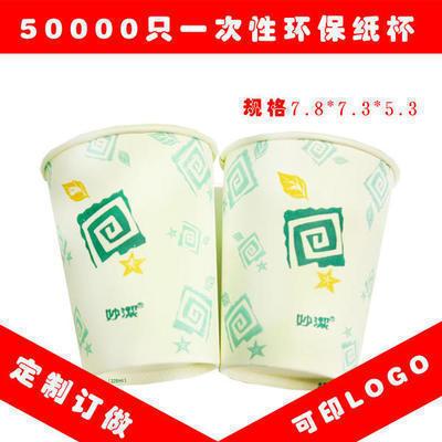 8盎司广告纸杯、水杯、广告水杯5万只