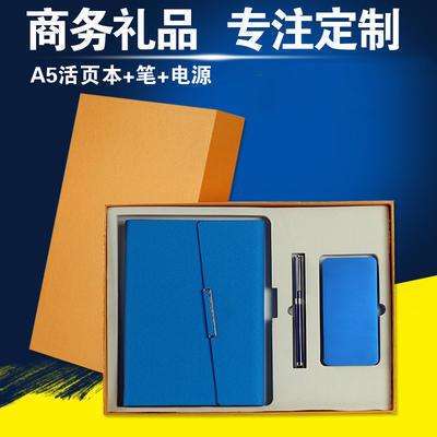 16A+三折本+电源 商务礼品套装送客户教师节送老师活动礼品可定制LOGO