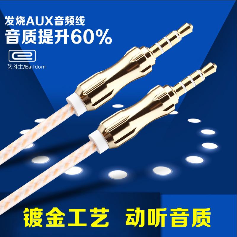 艺斗士公对公对录线3.5车载AUX车用音频线音响线 双头连接线3.5mm