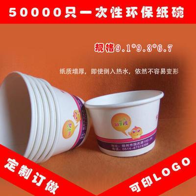 专业纸碗定制 一次性纸碗可定做360ml 5万起订促销礼品可印制logo