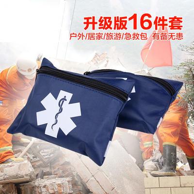 户外野外登山便携急救包套装求救医疗包医药包家用旅行车载应急救