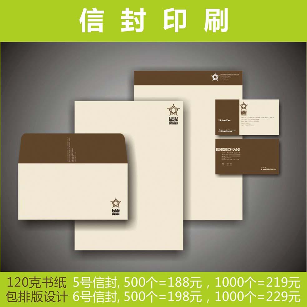 高档白牛皮双胶纸书纸信封彩色单色印刷中式西式定做