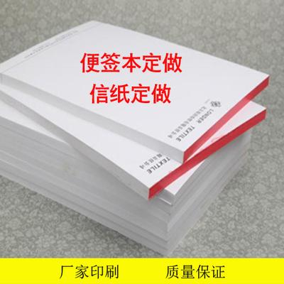 定制便签纸彩色信纸单色信纸定制文稿纸公司便签本定制批发