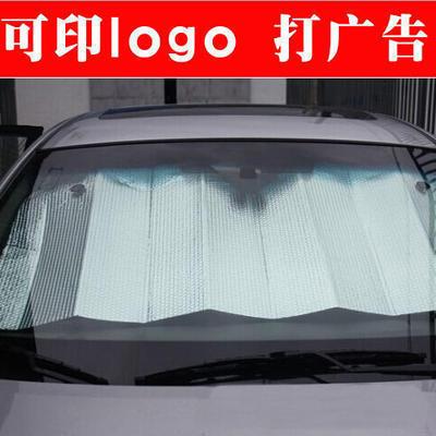 汽车遮阳挡 夏季防晒太阳档前档 130*60双面银气泡棉 可印logo