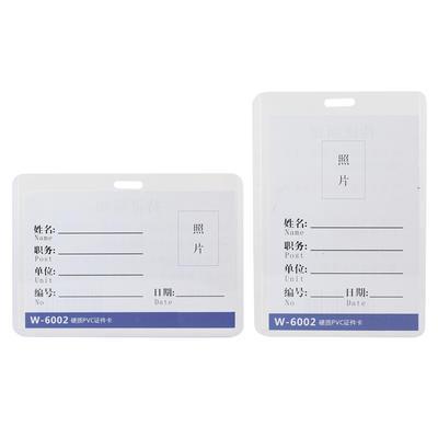 硬质PVC证件卡 工作证展会证员工信息证卡套胸卡证件套