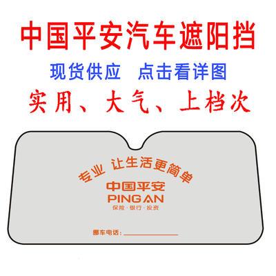 中国平安保险礼品车险夏天夏季随手礼汽车遮阳挡防晒临时停车牌