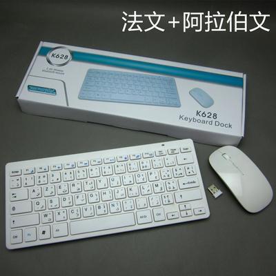 法文无线键盘 阿拉伯文无线键盘 无线键鼠套装 法文+阿拉伯文键盘
