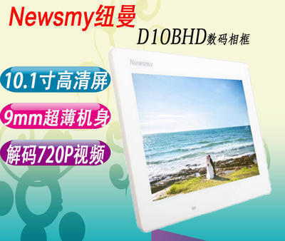 纽曼超薄10寸电子相册D10BHD高清数码相框音乐视频时尚礼品可定制