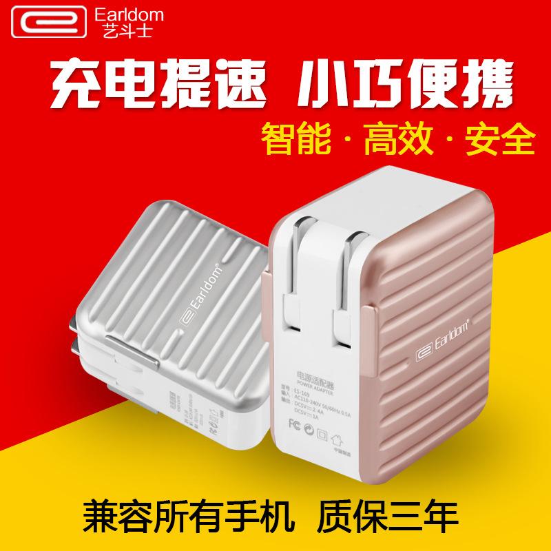 艺斗士3C手机充电器 足2.4A充电头 多口USB快速旅行充 直充充电器