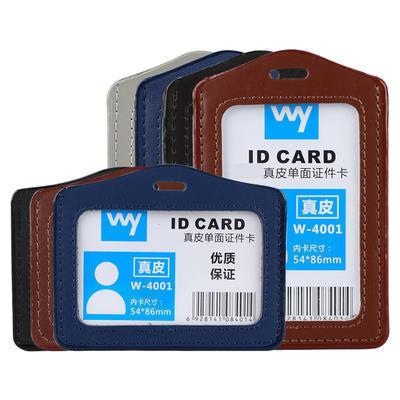W-4001真皮单面证件卡 ID卡套证件套工作证胸牌卡套胸卡套