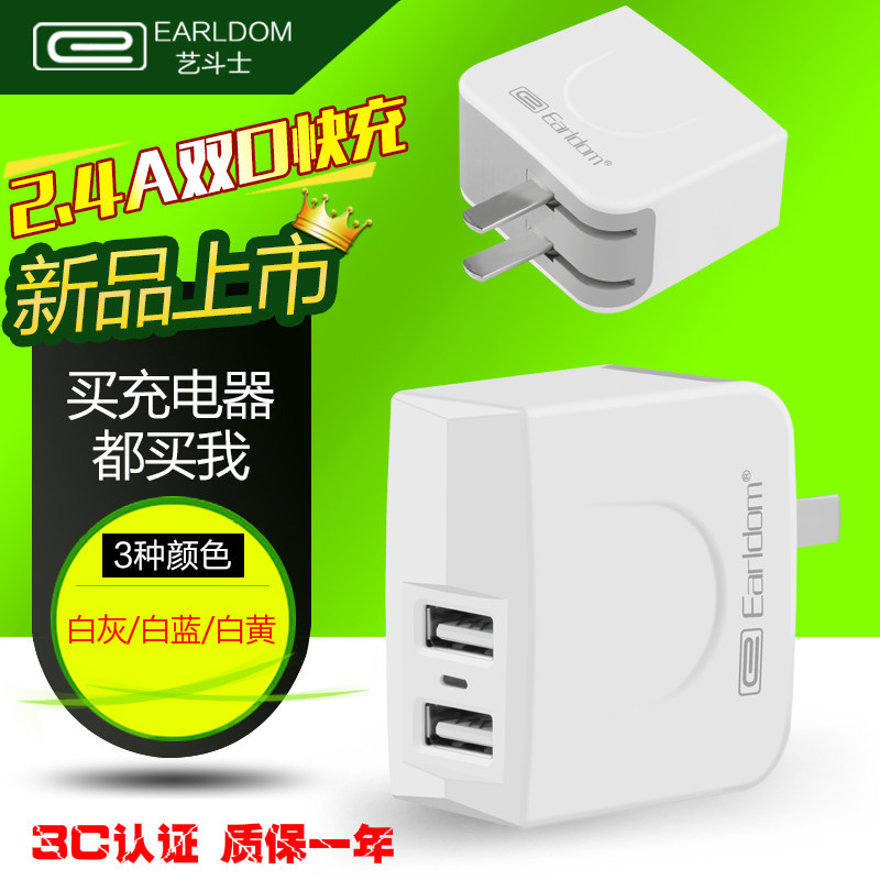 艺斗士手机充电器3C认证快充插头2.4A多口双USB安卓通用2口充电头