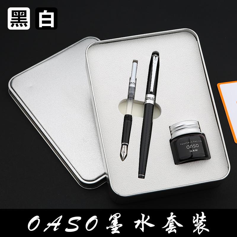 毕加索优尚钢笔正品S16双笔头男女生商务办公小学生用钢笔礼盒装