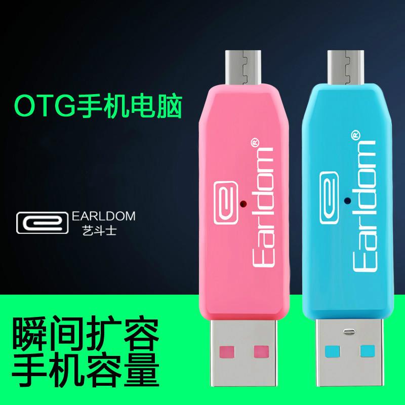 艺斗士OTG数据线手机平板u盘连接线micro usb转换器安卓OTG转接头