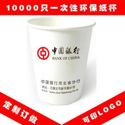 9盎司纸杯一次性可定制纸杯批发一次性通用纸杯一万只