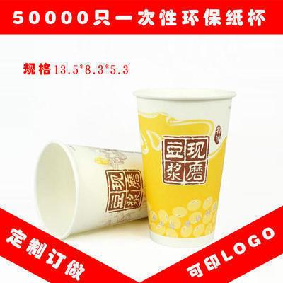 16盎司奶茶杯广告纸杯、纸杯定制可印LOGO、纸杯设计 促销礼品