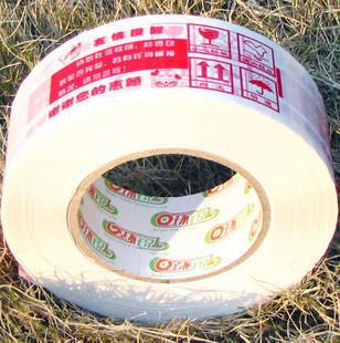 广告印字胶带 封箱胶带 打包胶带 定制胶带 警示语胶带