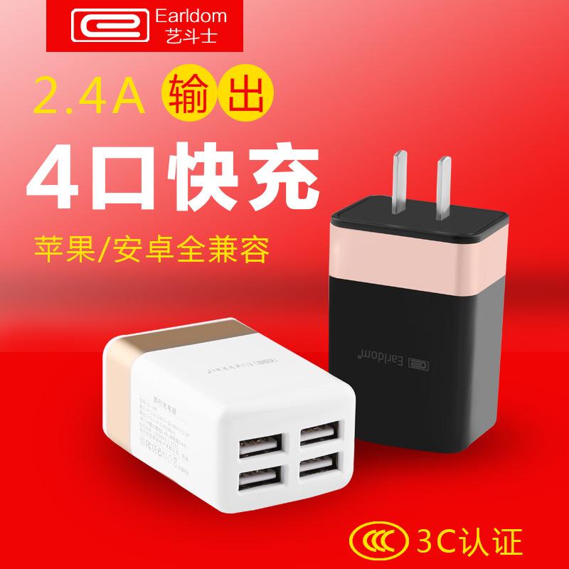 艺斗士手机充电器 3C认证快充插头2.4A多口USB安卓通用4口充电头