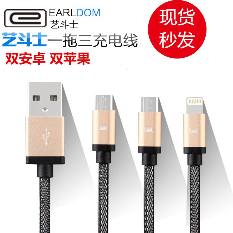 艺斗士新款多功能三合一数据线双安卓头双苹果头一拖三数据充电线
