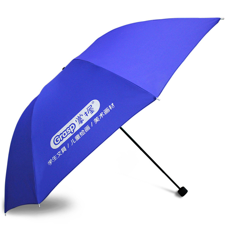 【广告伞定制】三折8骨高密防水晴雨伞定制logo保险印字厂家直销