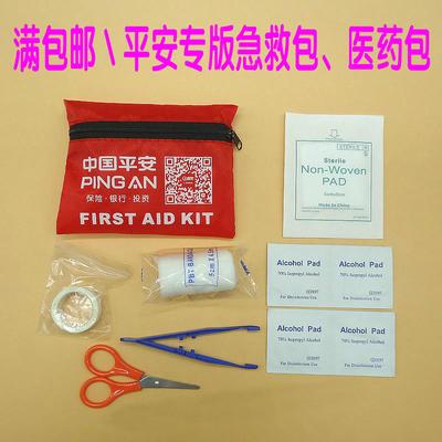 满包邮中国平安保险礼品急救包医药包家庭应急包医用工具包