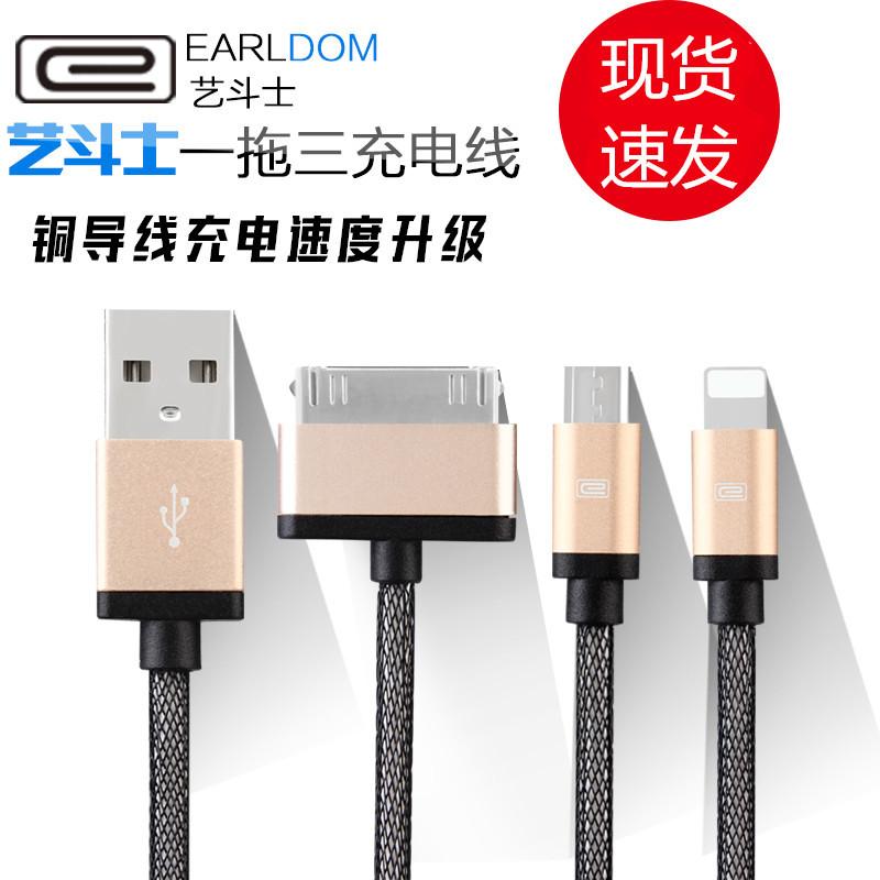 艺斗士多功能充电数据线三合一多用苹果手机通用一拖三多头充电线
