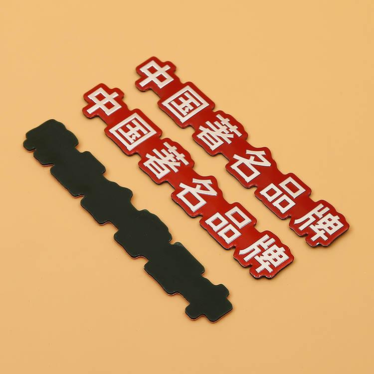 厂家定制创意高光冲压环保腐蚀商标标牌 印刷金属铭牌