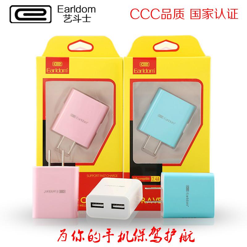 艺斗士手机充电器 3C认证充电器插头2.4A多口usb通用充电头批发