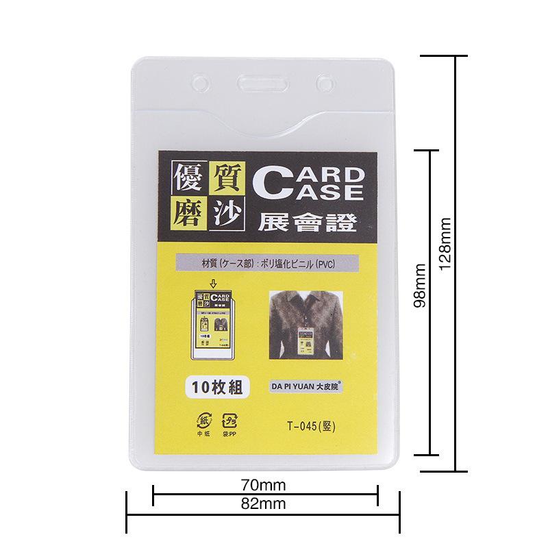 厂家直销 证件套挂绳磨砂PVC工牌胸卡套 展会证员工工作证卡套