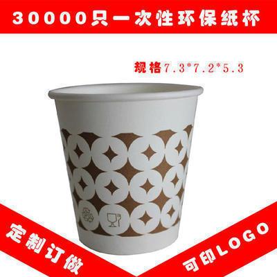 6.5盎司10000只一次性纸杯定做广告纸杯订做 定制纸杯子