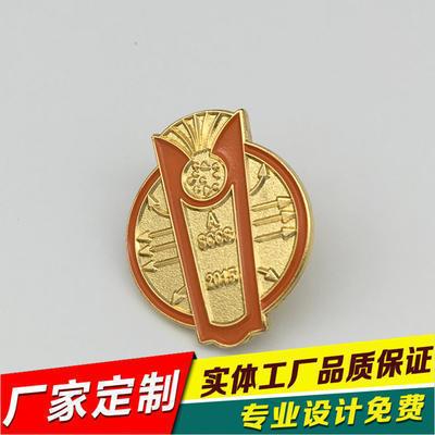 定制            金属异形徽章定做胸章订制班徽校徽订做工号牌纪念币制作免费设计