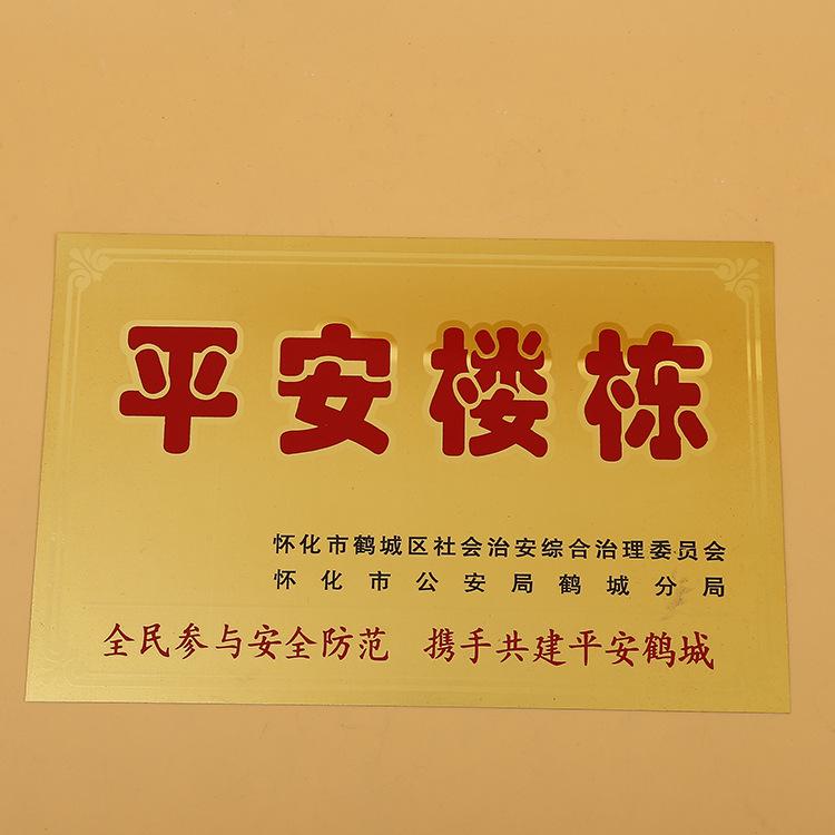 厂家直销正方形平安栋楼不锈钢庭铝板标牌