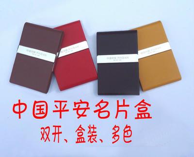 中国平安保险礼品logo双开名片盒名片夹商务不锈钢纸盒装男士女士