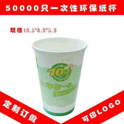 12盎司纸杯广告纸杯、纸杯365bet娱乐场888_365bet投注app_365bet体育在线15、纸杯免费设计3万只
