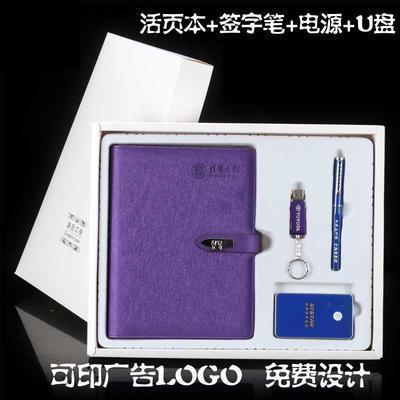 699+8525A5带扣活页本+钥匙扣U盘 创意生日礼物商务办公文具套装 可送礼实用福利定制定做企业LOGO