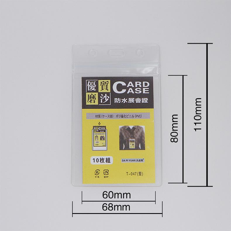 厂家直销 展会证工作证卡套 证件套挂绳防水磨砂PVC胸卡工牌卡套