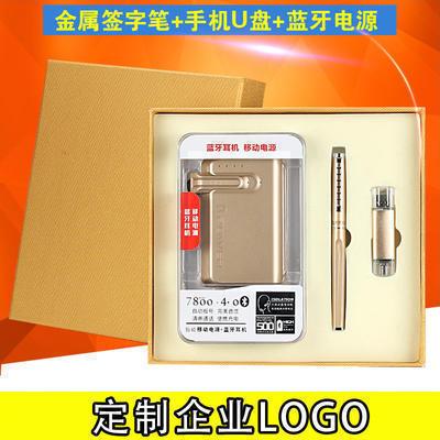 高档商务礼品套装蓝牙耳机电源签字笔U盘套装 可定制定做logo