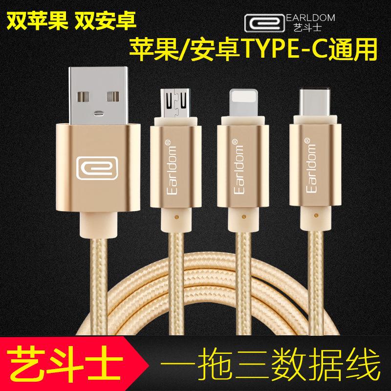 艺斗士一拖三数据线 适用苹果果安卓Type-c通用编织三合一充电线