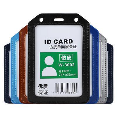 W-3002仿皮单面展会证 中号卡套胸卡套证件套工作证工作牌