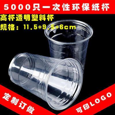 一次性杯子批发塑料杯360ML奶茶杯 可印制LOGO