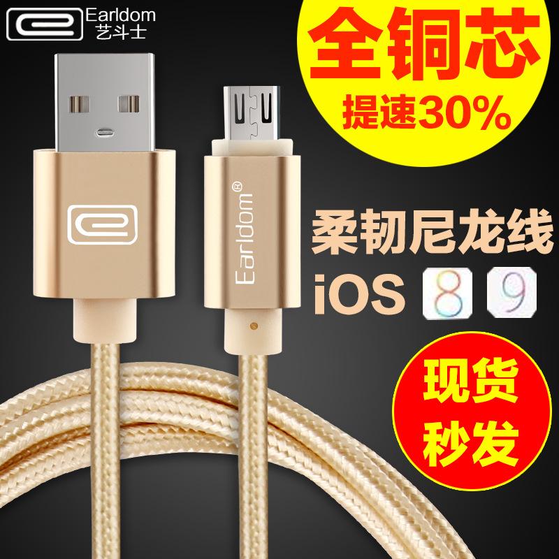 艺斗士 安卓数据线 手机usb充电器线高速 通用2A快充合金数据线